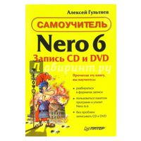 Самоучитель Nero 6. Запись CD и DVD