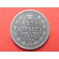 20 копеек 1876 СПБ HI серебро
