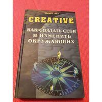 CREATIVE или как создать себя и изменить окружающих