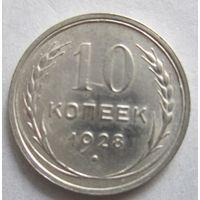 СССР. 10 копеек 1928 .121
