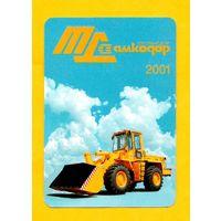 Календарик-АМКОДОР-2001год