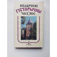 Беларускі гістарычны часопіс 2 1996