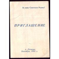 Приглашение на собрание Северная группа войск г.Легница (Польша),1982 год