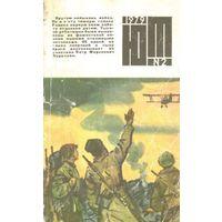 "Журнал ""Юный техник"", 1979, #2"