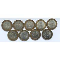 10 рублей 2007г. 9 монет