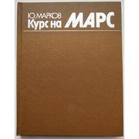 Марков Ю. Курс на Марс (1989, научно-популярное издание)