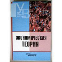 Книга.  Экономическая Теория. В.Д. Камаева.