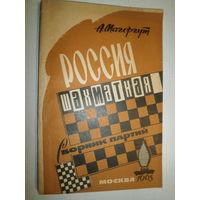 Россия шахматная