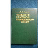 Л.К. Божков Физиология и патология недоношенного ребенка