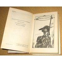 Книгу Дон Кихот на белорусском языке куплю