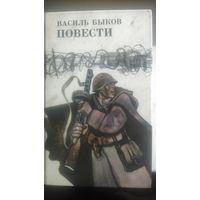 """В.Быков """"Повести"""". 1985 год. С рубля."""