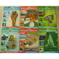 Наша флора и фауна 58, 59, 61, 62, 63, 64