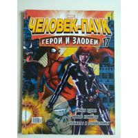 Человек-паук. Комикс Marvel. Герои и злодеи. #17
