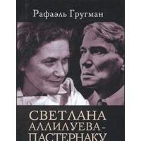 "Гругман. Светлана Аллилуева - Пастернаку. ""Я перешагнула мой Рубикон"""
