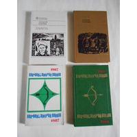 Романы авторов советского периода.Цена указана за одну книгу