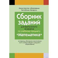 """Сборник заданий для выпускного экзамена по учебному предмету """"Математика"""" за период обучения и воспитания на II ступени общего среднего образования"""