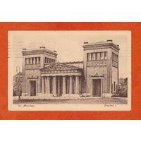 Мюнхен. Пропилеи (гашение, Германия, 1917)