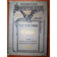 1909 ПОЛНОЕ СОБРАНИЕ СОЧИНЕНИЙ КОЛЬЦОВА А.В.
