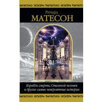 """Ричард Матесон """"Корабль смерти, Стальной человек и другие самые невероятные истории"""""""