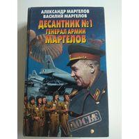 Десантник 1 генерал армии Маргелов.