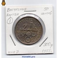 Восточные Карибы 50 центов 1955 года.