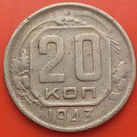 20 копеек 1943 СССР