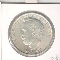 Серебро. 10 форинтов 1948 года Иштван Сечени  в холдере 25