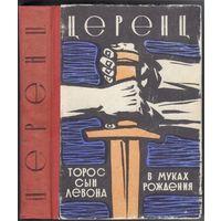 Церенц. Торос,сын Левона.В муках рождения. Исторические романы.