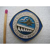Значок. Светловодское Бюро Путешествий и Экскурсий.