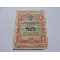 Облигация. 02. 10 рублей . Серия 175536 (выпуск 1954 года)
