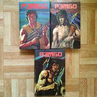 Рэмбо 1-2-3 (комплект)