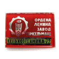 1972 г. Сельхозтехника. Гомсельмаш.