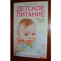 Детское питание. Разнообразное меню на каждый день от рождения до пяти лет. Татьяна Борисова