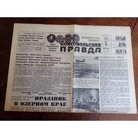 """Газета """"Комсомольская правда"""" за 7 июня 1970"""