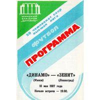 Динамо Минск - Зенит Ленинград 18.05.1987г.