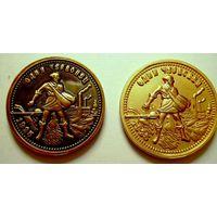 Червонец Сеятель 1925 2 шт.в бронзе и латуне