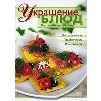 Украшение блюд.Поэтапные инструкции..Большой формат. 255 стр. Почтой не высылаю.