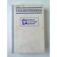 Теплотехника / Под ред. Г.А. Матвеева. - М: Высшая школа, 1981