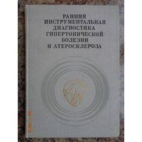 """Книга """"Ранняя инструментальная диагностика гипертонической болезни и атеросклероза"""""""