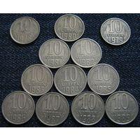W: СССР 10 копеек набор 1980-1989 + бонус 1978, 1979 (всего 12 монет)