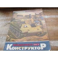 Моделист конструктор 1988  СССР