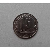 15 копеек 1946 никель