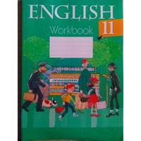 Английский язык 11 класс.Рабочая тетрадь.