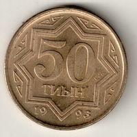 Казахстан 50 тиын 1993