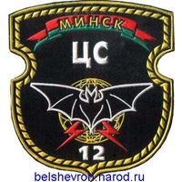 Шеврон 12 центра связи