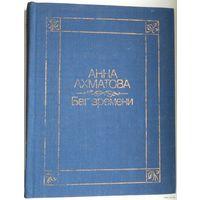 Анна Ахматова Бег времени