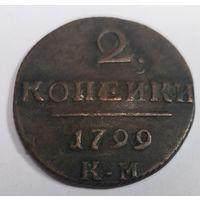 2 копейки 1799 г. КМ. Павел 1.. Старт 1 рубль!!!