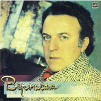 Various - Вернисаж. Песни на стихи Ильи Резника - LP - 1987