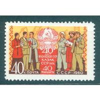 1960. 2390. 40-летие Казахской ССР **