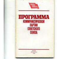 Книга Программа КПСС 1988